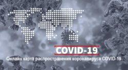 Онлайн карта распространения коронавируса COVID-19
